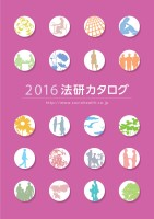 2016法研カタログ