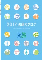 2017法研カタログ