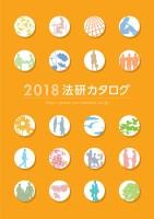 2018法研カタログ